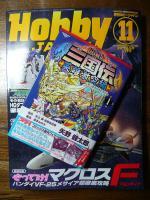 HJ誌と三国伝コミック