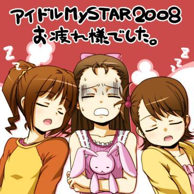マイスタ2008お疲れ様!