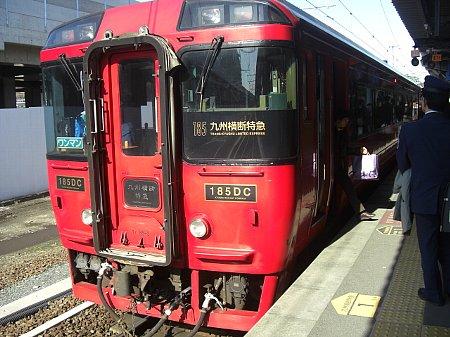 九州横断鉄道1