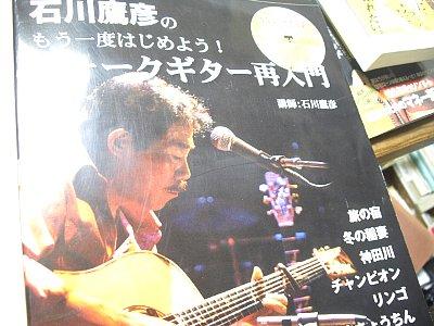 ギターの本