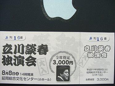 落語チケット