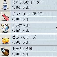 みゅみゅ4