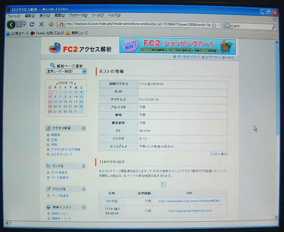 PC監視画面