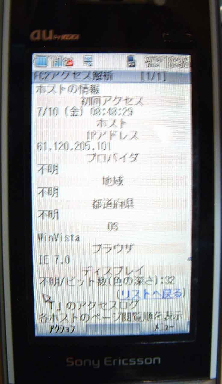 携帯監視画面