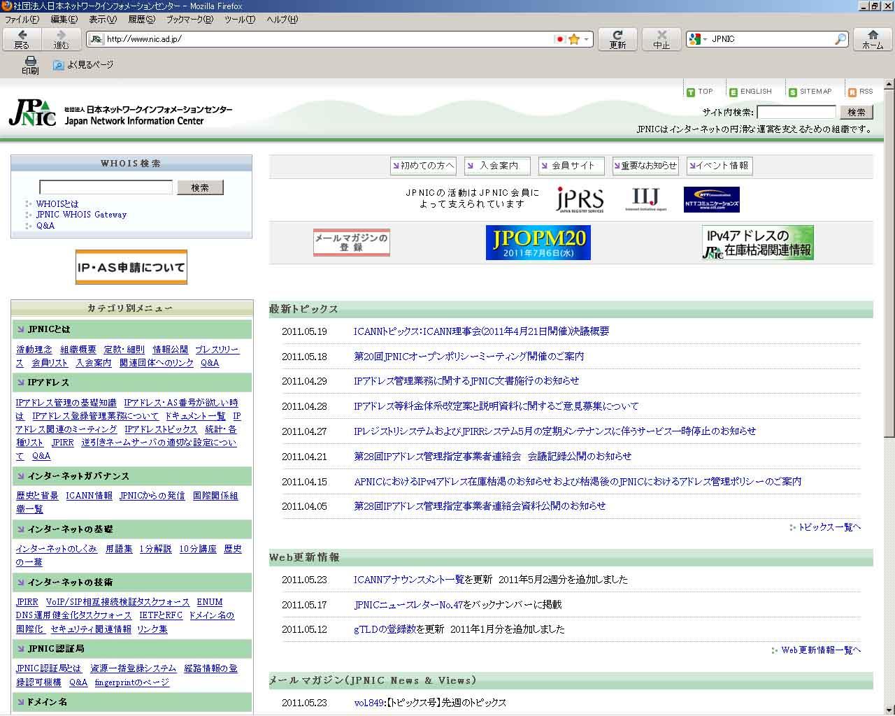 JPNIC.jpg