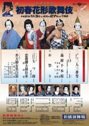 shinbashi200901.jpg