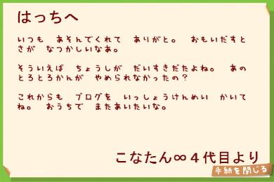 konatan-02.jpg