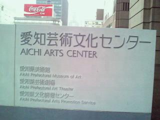 shokoinAICHI_01.jpg