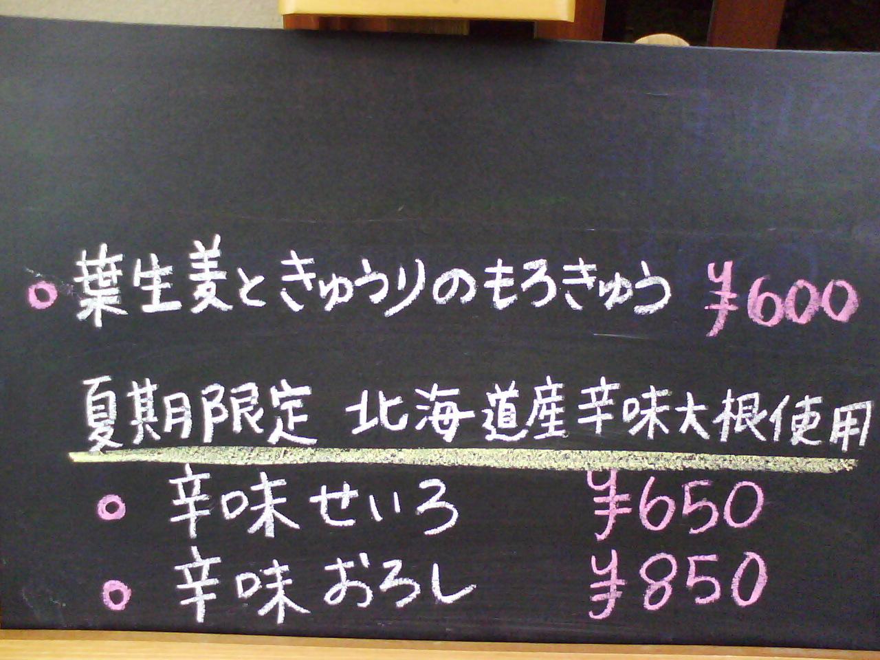 木田メニュー