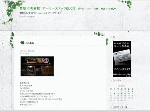 豊田市美容院アーリー スタッフブログはコチラ