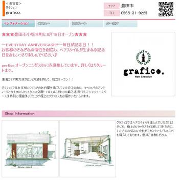 8月18日オープン グラフィコ.ショップ情報はコチラ