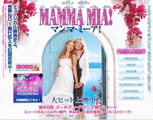 マンマ・ミーアオフィシャルサイトはコチラ