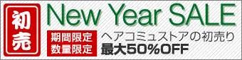 New Year Saleはコチラ