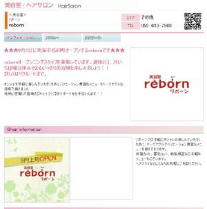9月2日に東海市名和町オープンするrebornショップ情報はコチラ