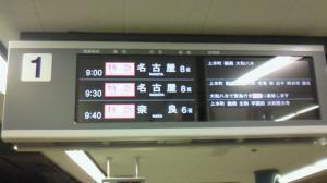 9:00名古屋行き