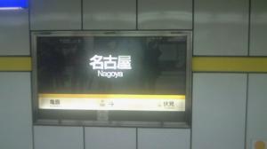 名古屋~名古屋~