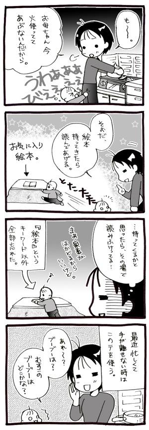 a-blog198.jpg