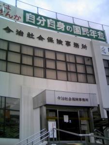社会保険事務所
