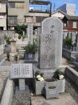 水野広徳氏の墓