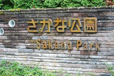 忍野村さかな公園