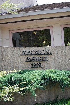 マカロニ市場と大庭城址公園