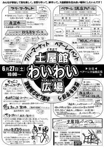 doyadatehiroba002(1).jpg