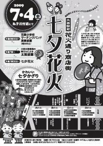 doyadatehiroba002(2).jpg