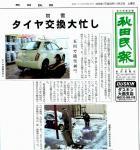 minpou2008112201.jpg