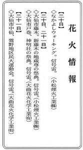 minpou2009061801.jpg