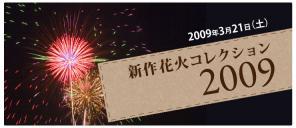新作花火コレクション2009