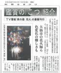 sakigake2008122901.jpg