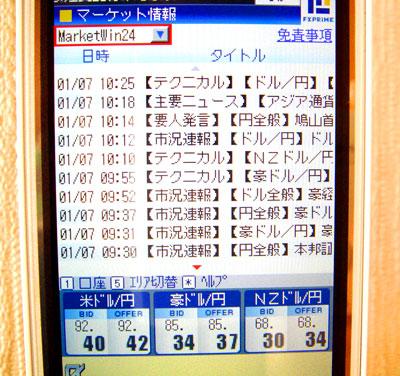 FXプライム携帯アプリ