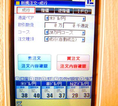 FXプライム携帯アプリ2