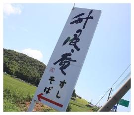 升風庵03