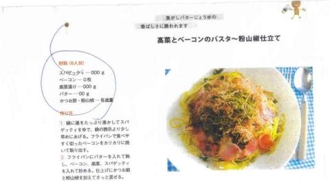 高菜ベーコン