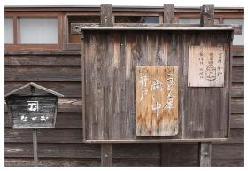 井戸000