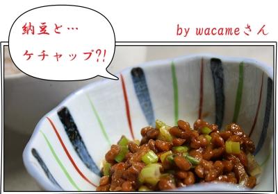 納豆ケチャップ