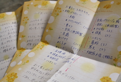 蓮さん手紙
