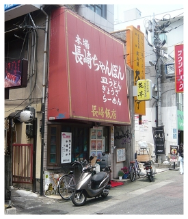 長崎ちゃんぽん1