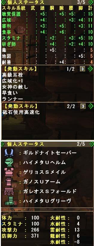 MHF剣士装備