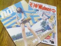 福岡新世代マガジン「NO!」&「天神WALKER」