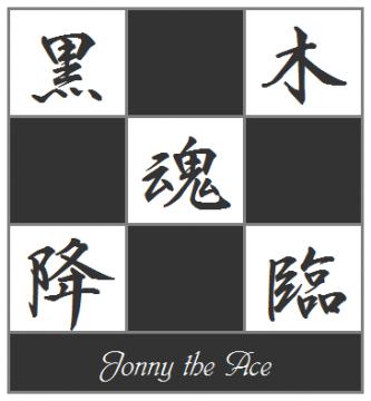 黒木降臨logo