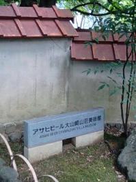 山荘美術館入り口