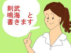 漢字では・・・