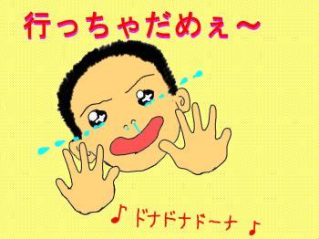 行っちゃダメー!!