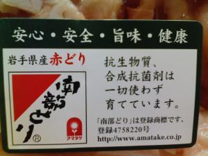 食鶏の表示