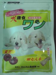 犬康食・ワン