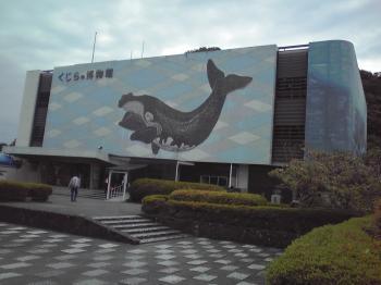 くじら博物館