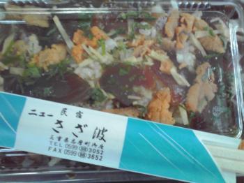手ごね寿司弁当