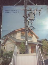 電柱工事体験コーナー